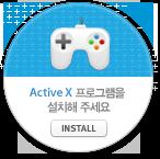 activeX인스톨 페이지 이동하기