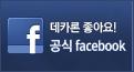 데카론 공식 페이스북