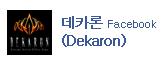 새창으로 데카론 공식 페이스북 이동하기