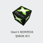 새창으로 다이렉트X 최신버전 업데이트 하러 가기