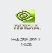 새창으로 Nvidia 그래픽 드라이버 다운로드 하러가기